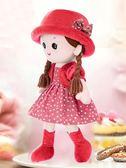 布娃娃 女孩公主女生睡覺抱枕 床上公仔玩偶生日禮物可愛毛絨玩具 曼莎時尚LX