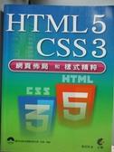 【書寶二手書T4/網路_XEF】HTML5+CSS3 網頁佈局和樣式精粹_張亞飛
