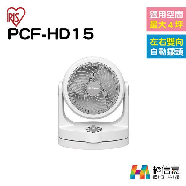 免運【和信嘉】IRIS OHYAMA PCF-HD15 循環扇 風扇 電風扇(白) 公司貨 原廠保固一年