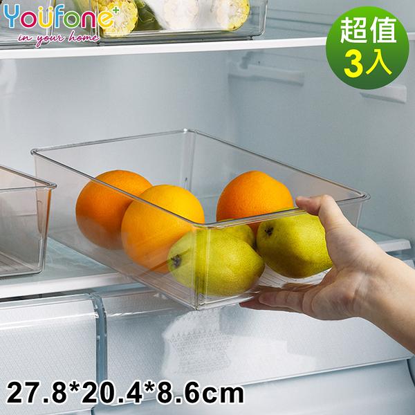 【YOUFONE】透明冰箱收納保鮮盒3入組