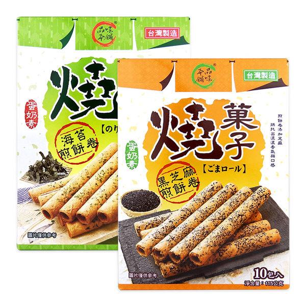 品味本舖 煎餅卷 11.5gX10入 海苔/黑芝麻 ◆86小舖 ◆