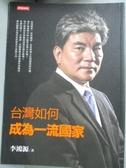 【書寶二手書T1/政治_IGL】台灣如何成為一流國家_李鴻源