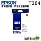 EPSON T364 (T364) 四色量販包 原廠盒裝墨水匣 XP-245/XP-442 IAME142