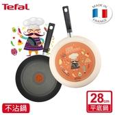 法國特福Tefal 小廚師彩繪系列28CM不沾平底鍋-墨西哥風情