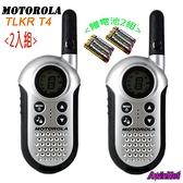 MOTOROLA TLKR T4 免執照無線電對講機(2入/組)