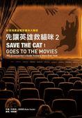 (二手書)先讓英雄救貓咪(2):好萊塢賣座電影劇本大解密