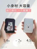 超薄可愛充電寶小巧迷你便攜女生蘋果x max移動電源10000毫安