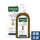 【RAUSCH羅氏】牛蒡根養髮液 200ml (原: 光澤滋養水,植物健髮滋養液)