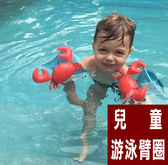 【現貨買一送一】夏日爆款 兒童手臂圈/游泳輔助臂圈/泳圈/螃蟹/火烈鳥/團購/批發