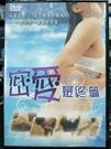 挖寶二手片-C08-006-正版DVD-韓片【密愛:最終篇】-張大洙 朴敬江(直購價)