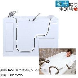 【海夫健康生活館】美國 OASIS 開門式浴缸 5129 外開門 基本款 (130*75*95 cm)