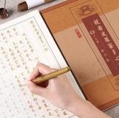 108遍心經抄經本手抄經書臨摹本初學者硬筆鋼筆結緣佛經 琉璃美衣