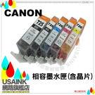 免運☆CANON 725BK+726BK+726C+726M+726Y 相容墨水匣(含晶片) 1組5色可任選顏色  適用IP4870/IP4970/MX886/iX6560