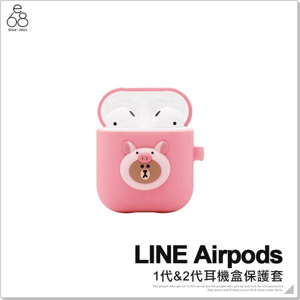 LINE AirPods 1代 2代 充電盒 耳機盒 熊大 保護套 iPhone 藍牙耳機 蘋果 防滑防塵套