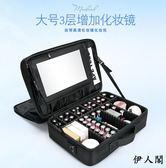 大號多層專業化妝收納包工具箱 伊人閣