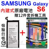 【贈12件套拆機工具】三星 SAMSUNG Galaxy S6 G9208 需拆解手機 內建式原廠電池/BG920ABE/2550mAh-ZY