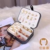 首飾盒家用精致便攜項鏈大容量珠寶手飾品耳飾收納盒【宅貓醬】