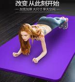 悅步瑜伽墊男女防滑瑜珈健身墊無味zg