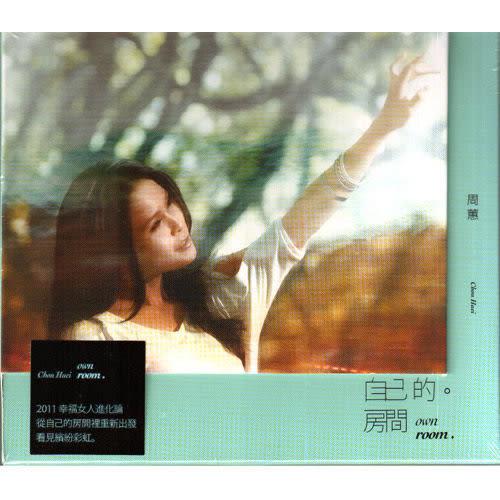 周蕙 自己的房間 CD  (購潮8)