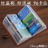 名片夾防盜刷防磁卡包男女式大容量 多卡位名片包卡片包定制屏蔽NFC卡夾【99免運】