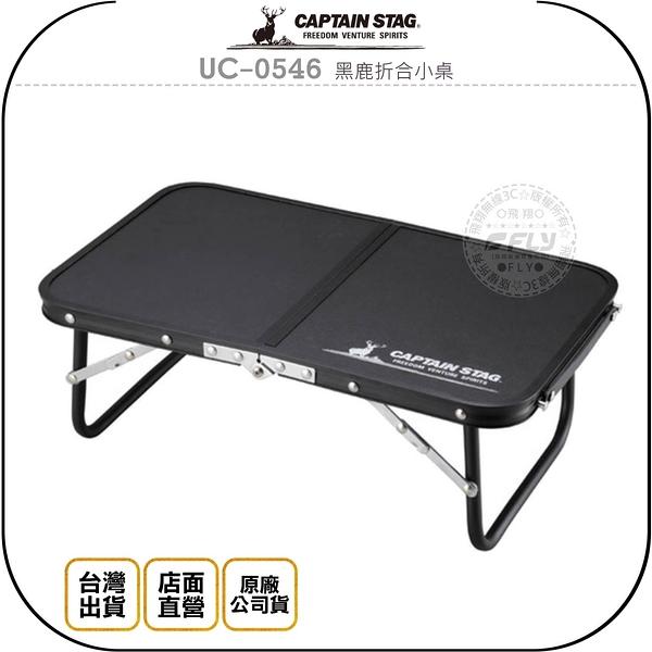 《飛翔無線3C》CAPTAIN STAG 鹿牌 UC-0546 黑鹿折合小桌│公司貨│日本精品 戶外露營 迷你摺疊