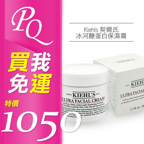 Kiehls 契爾氏 冰河醣蛋白保濕霜 50ml【PQ 美妝】NPRO