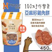 【SofyDOG】Hyperr超躍 手作零食 亞麻籽雞肉餅 重量分享包 450克 寵物零食 狗零食