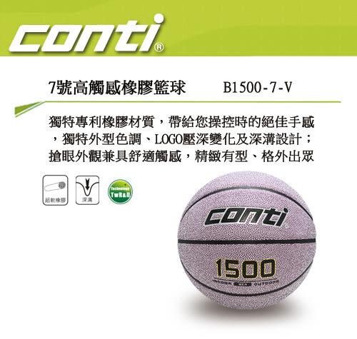 [陽光樂活] 8月新品 CONTI-7號高觸感橡膠籃球 B1500-7-V 紫色 限時下殺85折