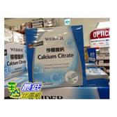 [COSCO代購] W94047 WEIDER 威德檸檬酸鈣 3 公克 X 90 包