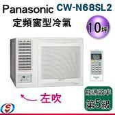 【信源】10坪【Panasonic國際牌定頻窗型冷氣】《CW-N68SL2》(含標準安裝)