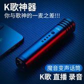 變聲器 全民k歌神器麥克風 話筒手機抖音直播設備全能唱歌聲卡喊麥套裝電容男迷你安卓變聲器