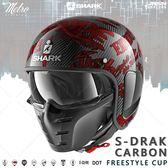 [中壢安信]SHARK S-DRAK CARBON FREESTYLE CUP紅 碳纖 復古帽 安全帽HE2708DRR