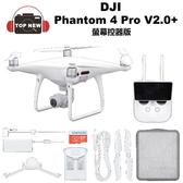 [預購]限量贈64G記憶卡 DJI PHANTOM4PRO+V2.0空拍機 大疆P4P+V2.0公司貨phantom4 pro+v2.0