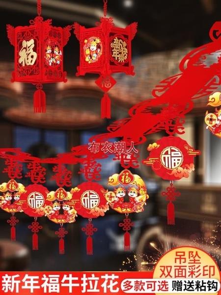 新年禮物2021牛年元旦商場裝飾春節新年場景布置福字室內掛飾件創意拉