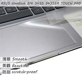 【Ezstick】ASUS S435 S435EA TOUCH PAD 觸控板 保護貼