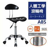 FDW【ABS】現貨免運!人體工學ABS靠背滾輪椅/工作椅/辦公椅/美容椅