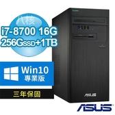 【南紡購物中心】ASUS 華碩 Q370 八核商用電腦 i7-9700/16G/256G SSD+1TB/WIN10專業版/三年保固