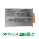 附發票【免運費】SONY Xperia XA2 Plus L2 L3 H4331 XA2 原廠電池【贈工具+電池膠】SNYS1654