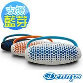 【Dennys】USB/SD藍牙手提式音響(BL-06S)
