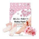 BabyFoot3D立體足膜-櫻花限量版【康是美】