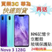 HUAWEI Nova 3 雙卡手機 128G,送 32G記憶卡+空壓殼+玻璃保護貼,24期0利率,華為 聯強代理