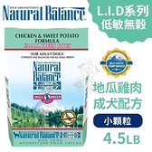 *KING WANG*Natural Balance 低敏無穀地瓜雞肉成犬配方(小顆粒)4.5LB【42200】‧犬糧