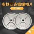 奧林匹克專用槓片(25kg*2)/烤漆槓片/鑄鐵槓片