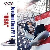 Nike 籃球鞋 Jordan Zion PF 1 喬丹 白 藍 紅 金 USA 男鞋 錫安【ACS】 DA3129-401