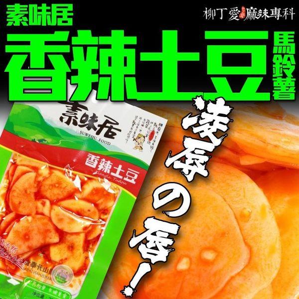 柳丁愛☆素味居 香辣土豆片70g【A308】辣 零食 泡菜 麻辣火鍋 螺螄粉 螺絲粉