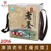 2016 鹿谷鄉凍頂老茶優良獎 峨眉茶行