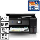 EPSON L4160 Wi-Fi三合一 插卡/螢幕 連續供墨複合機【加購墨水登錄送300】