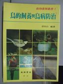 【書寶二手書T2/嗜好_JQB】鳥的飼養與鳥病防治_邵克白