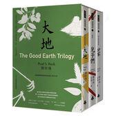 《「大地」三部曲》(諾貝爾文學獎得主賽珍珠唯一正式授權、完整新譯典藏版,全三冊)