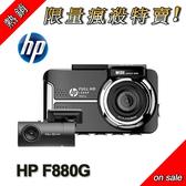 免運費【送32G UP】 HP F880G 前後雙錄 STARVIS 感光元件 GPS測速提示 行車記錄器(公司貨)
